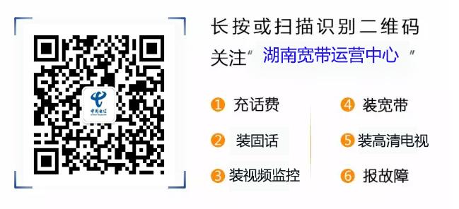 湖南雷火运营中心官方微信公众账号