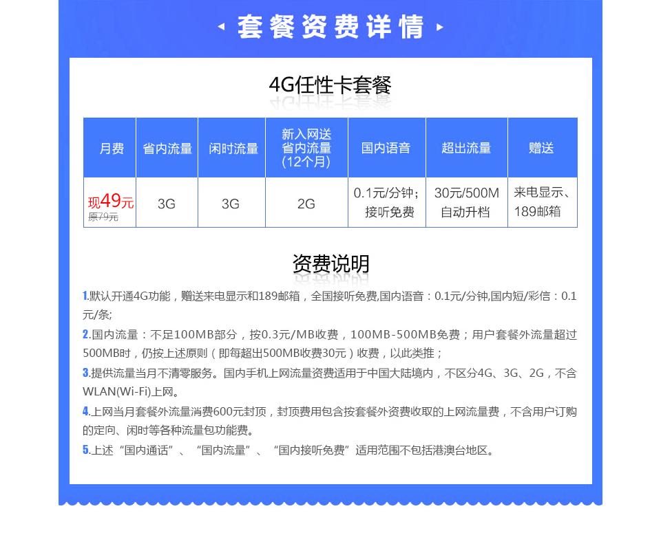 天翼4G任性卡79元档套餐现降价为49元档,即49元享受8G大流量